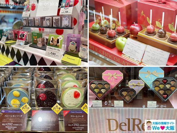 阪急バレンタインチョコレート博覧会2021