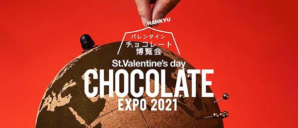 チョコレート博覧会2021