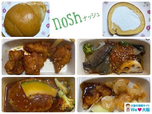 宅配 ナッシュ 【最安】nosh(ナッシュ)お試しはこちら!1食あたり約183円~ 【一覧表】20社の冷凍宅配弁当を比較!味、メニュー数、値段でおすすめはコレ!