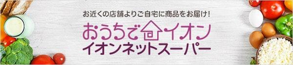 大阪のスーパーイオンネットスーパー