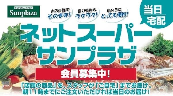 大阪ネットスーパーサンプラザ