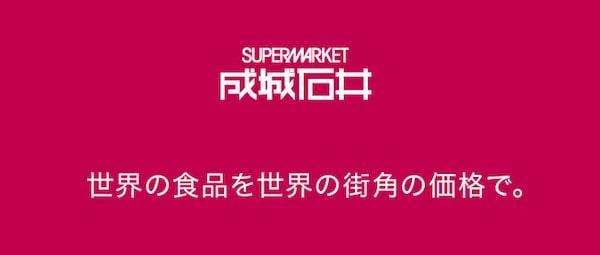 大阪ネットスーパー成城石井