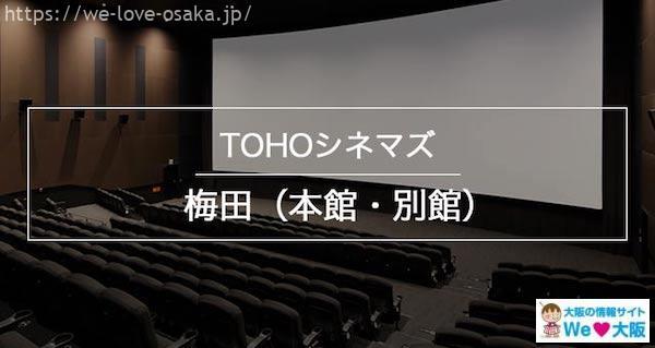 大阪の映画館10選TOHOシネマズ梅田