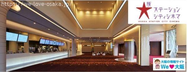 大阪の映画館10選大阪ステーションシティシネマ