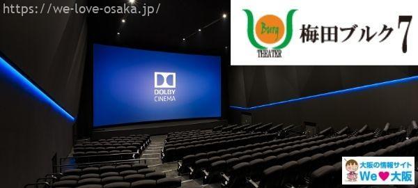 大阪の映画館10選梅田ブルク7