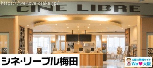大阪の映画館10選シネ・リーブル梅田