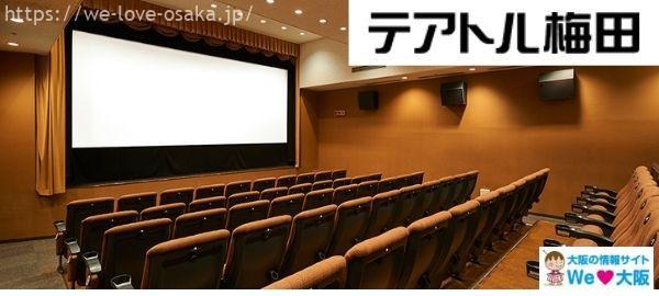 大阪の映画館10選テアトル梅田