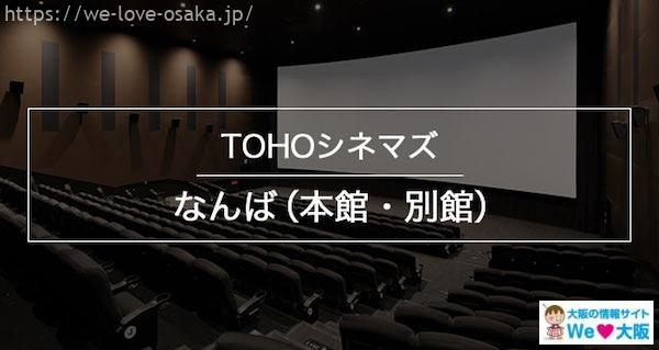 大阪の映画館10選TOHOシネマズなんば