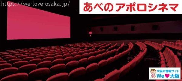 大阪の映画館10選あべのアポロシネマ