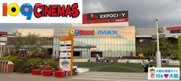 大阪の映画館10選