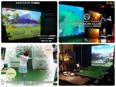 大阪シュミレーションゴルフまとめ