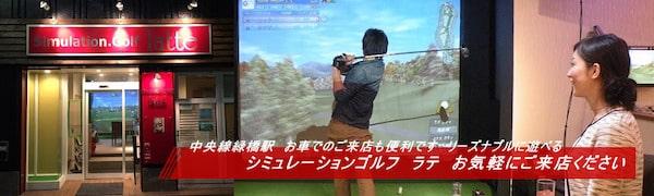 大阪シュミレーションゴルフラテ