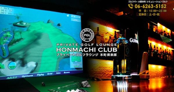 大阪シュミレーションゴルフ本町倶楽部