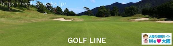 大阪シュミレーションゴルフライン