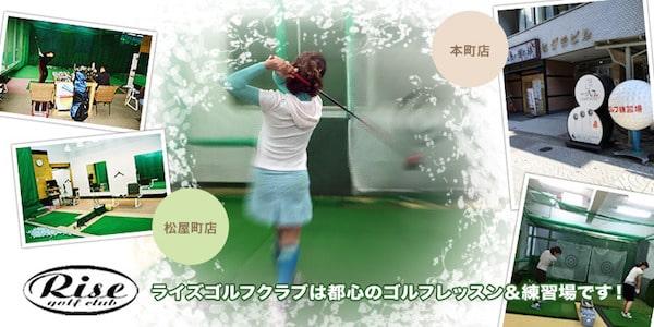 大阪シュミレーションゴルフライズゴルフレッスン