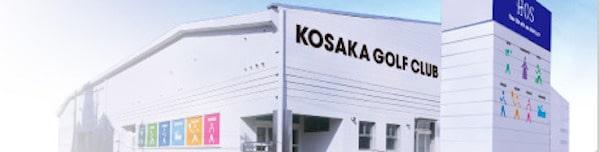 大阪シュミレーションゴルフ小阪ゴルフクラブ