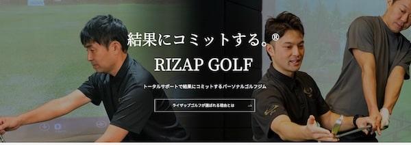 大阪シュミレーションゴルフライザップゴルフ