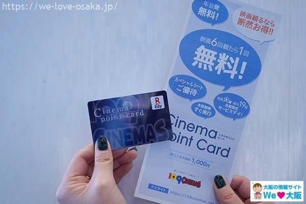 シネマポイントカード