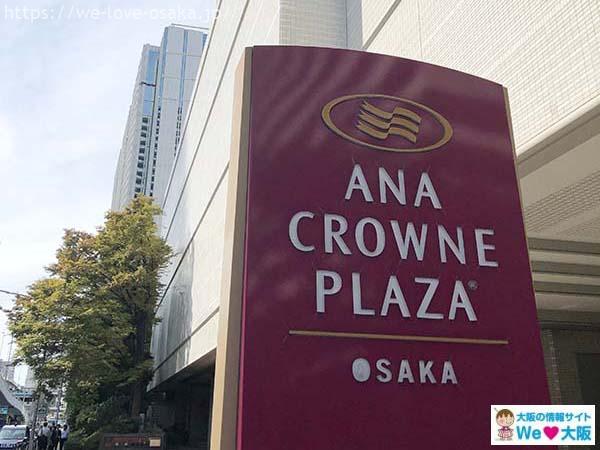 anaクラウンプラザホテル外観