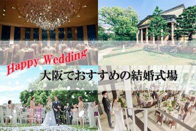 大阪結婚式場