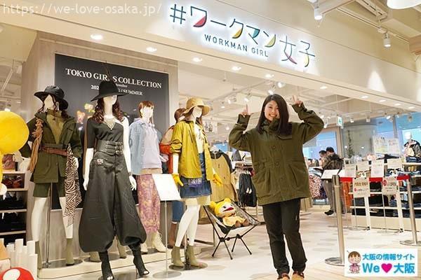 ワークマン女子大阪