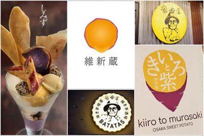 大阪焼き芋