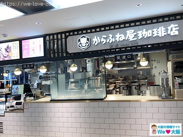 エキマルシェ新大阪ソトエからふね屋珈琲店