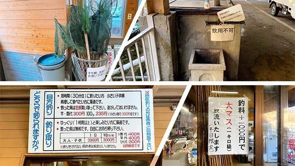 千早川マス釣り場情報02