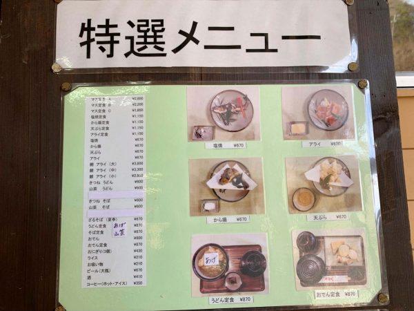 千早川マス釣り場食堂メニュー01