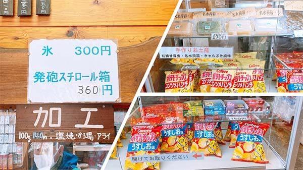 千早川マス釣り場売店