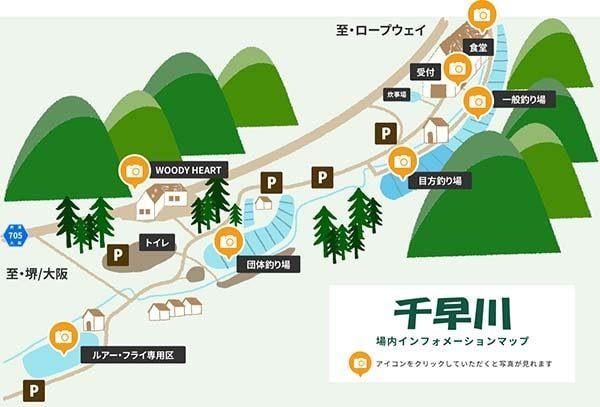 千早川マス釣り場マップ