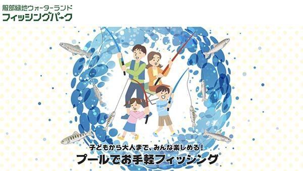 大阪釣り初心者服部緑地ウォーターランド フィッシングパーク