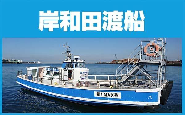 大阪釣り初心者岸和田渡船一文字