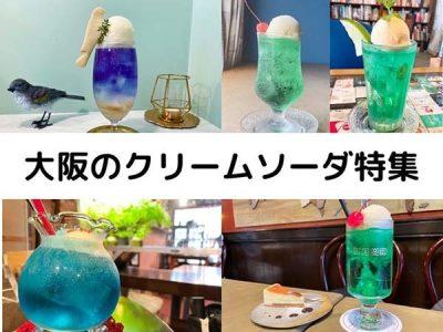 大阪クリームソーダ