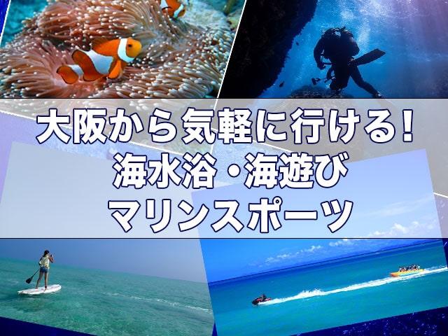 大阪海水浴場海遊び