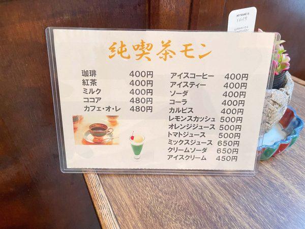 純喫茶モンメニュー