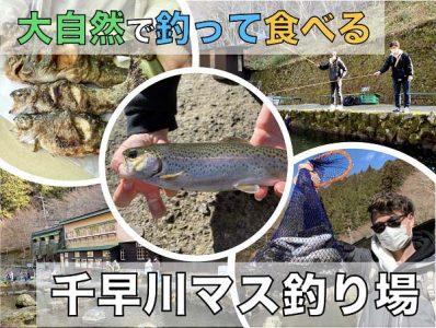 大阪マス釣り