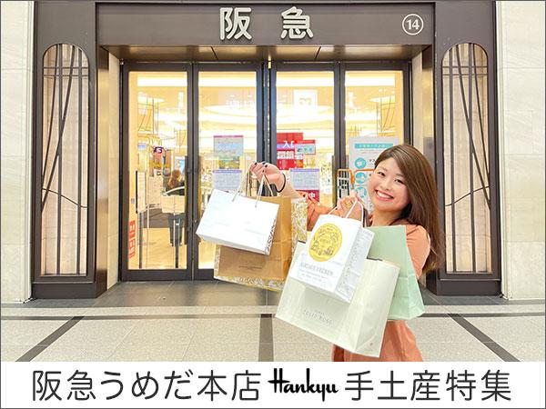 阪急百貨店手土産