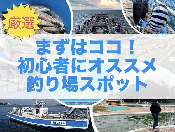 大阪釣りスポット