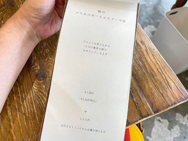 大阪桃スイーツ菓匠よしふじメニュー