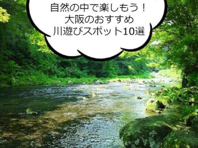 大阪川遊び