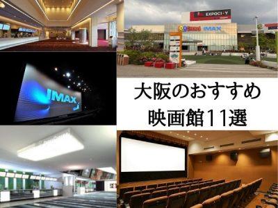 大阪の映画館