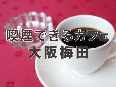 梅田喫煙できるカフェ