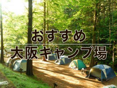 大阪おすすめキャンプ場