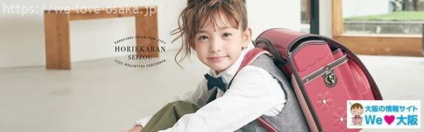大阪ランドセル01
