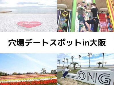 大阪デート穴場